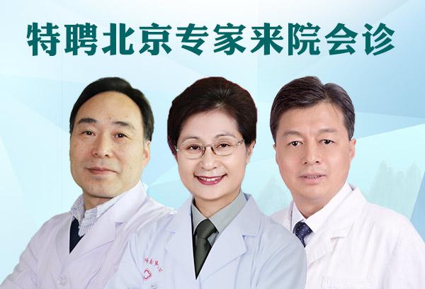 河北中医肝病医院特聘李筠教授、郭朋教