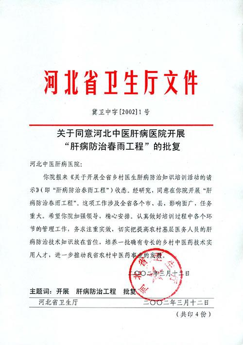 河北省肝病防治春雨工程